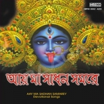 Aay Ma Sadhan Samarey - Vol 5 songs