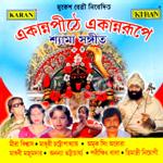 Ekanna Pithe Ekanna Rupe songs
