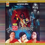 Maa Anandamoyee songs