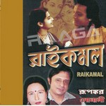Raikamal songs
