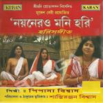 Nayaner O Moni Hari songs