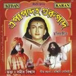 E Papdeha Gurupade songs