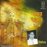 Mayer Pujar Gaan songs