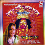 Chander Mati Noygo Shyama songs