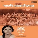 Geetashri Arati Ghosh Dasidar songs