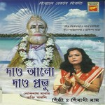 Dao Aalo Dao Prabhu songs