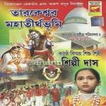 Tarakeshwar Maha Tirthabhumi songs
