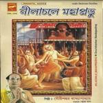 Neelachale Mahaprabhu songs
