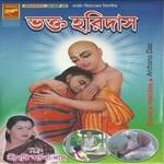 Bhakta Haridas songs