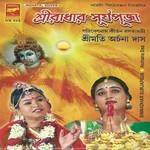 Shri Radhar Suryapuja songs