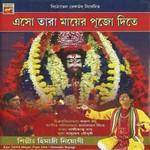 Esho Tara Mayer Pujo Dite songs