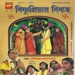 Bishnupriyar Vivah songs