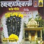 Goloker Trilokepati songs