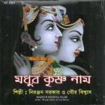 Madhur Krishna Naam songs