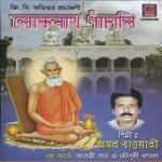 Lokenath Panchali songs