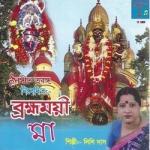 Brahmomoyee Maa songs