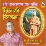 Chirantan Kobi Vivekananda songs