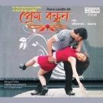 Prem Bandhan songs