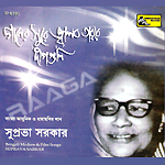 Gaaner Surey Jwalbo Tarar Deepguli songs