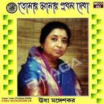 Tomar Aamar Pratham Dekha