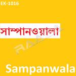 Sampanwala songs