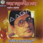 Jhara Chamelir Gandho songs