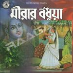 Mirar Badhua songs