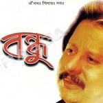 Bandhu songs