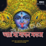 Aay Ma Sadhan Samarey songs