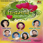 Chirosathi songs