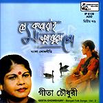 Prem Karo Rai Manush Bujhey Go songs