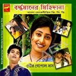Bardhamaner Mihidana songs