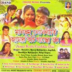 Amar Kochi Gachher Dav songs