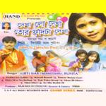 Dekha Lo Dekha Tor Fand Ta Dekha songs