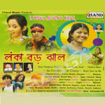 Lonka Bodo Jhai songs