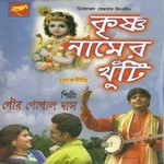 Krishna Namer Khunti songs
