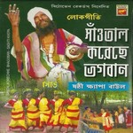 Santal Korechhe Bhagawan songs