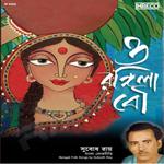 O Rangila Bou songs