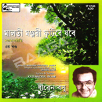 Maloti Manjari Phutibey Jabey -Nazrulgeeti (Vol 3) songs