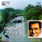 Aamar Gahin Jaler Nadi