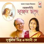 Srijan Chhande songs