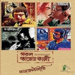 Shawkol Kaajer Kaaji songs
