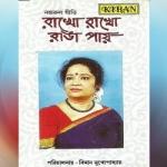Rakho Rakho Ranga Paye songs