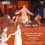 Raja Oedipus (Dialogue) songs