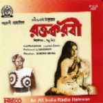 Rakta Karabi (Dialogue) songs