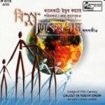 Bish Shataker Gaan (Patriotic) songs