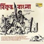 Bikshubdha Bangla (Patriotic) songs