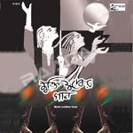 Bangladesher Muktijuddher Gaan (Patriotic) songs