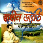 Sadhin Bharat songs