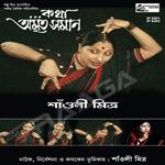 Katha Amritasaman songs
